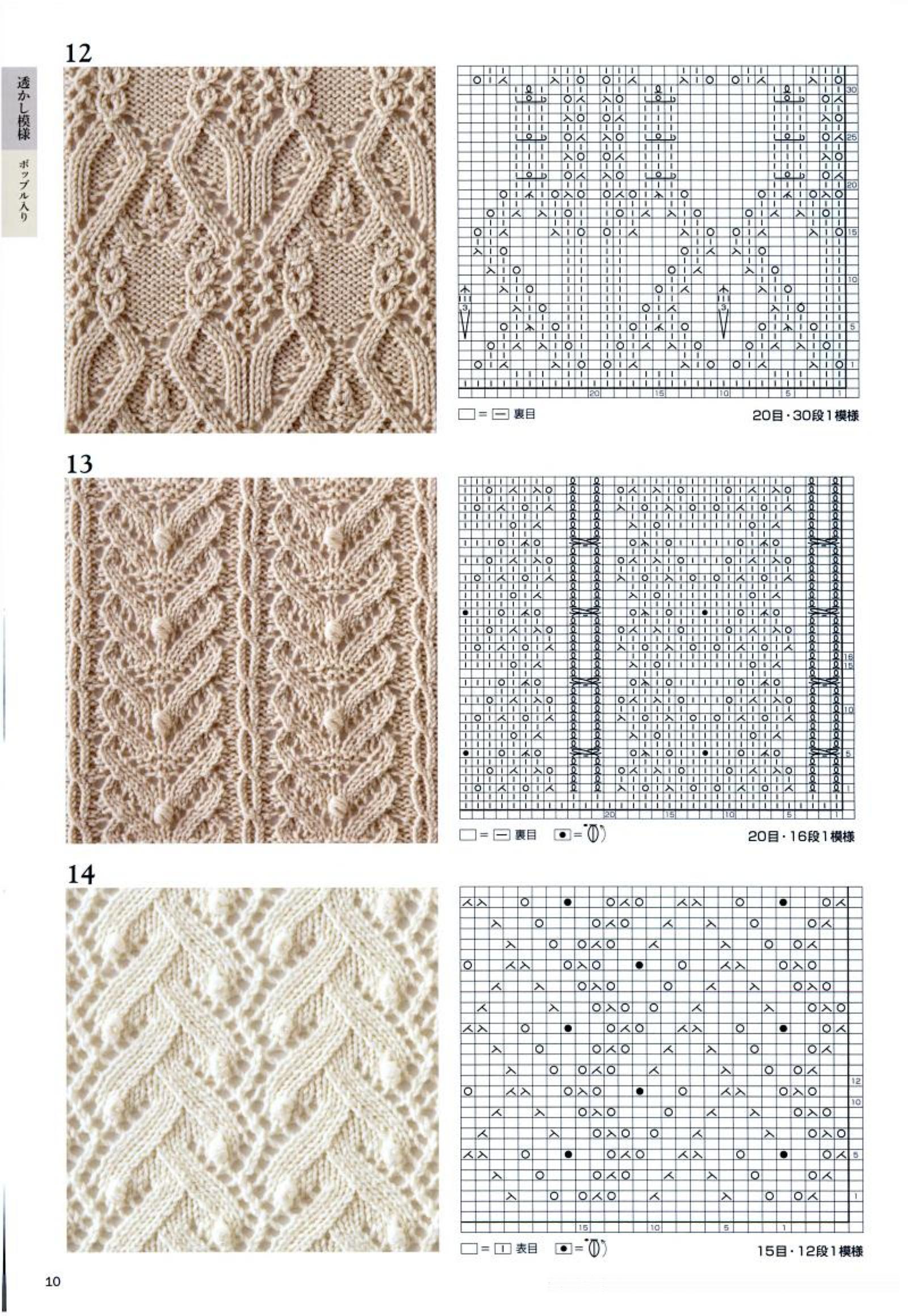 Японские ажурные узоры - Сайт Модное вязание http://modnoevyazanie.ru.com/