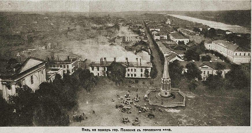 Полоцк. Площадь Свободы.