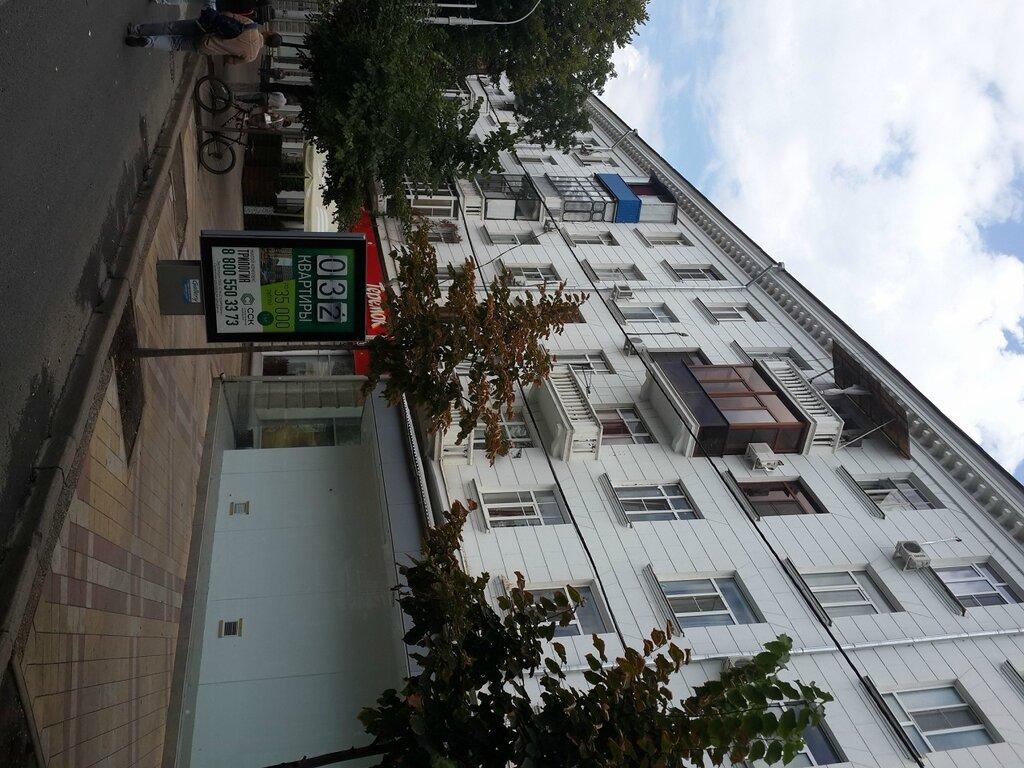 Пешие и велопрогулки по Краснодару - ищу компаньонов - Страница 5 0_821d7_7792964d_XXL