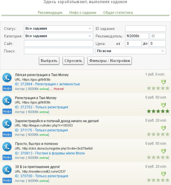 seo-fast.ru/work_tasks