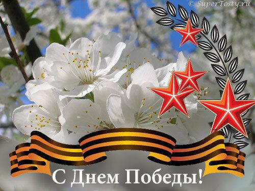 Смс поздравления на 9 мая pozdravikru