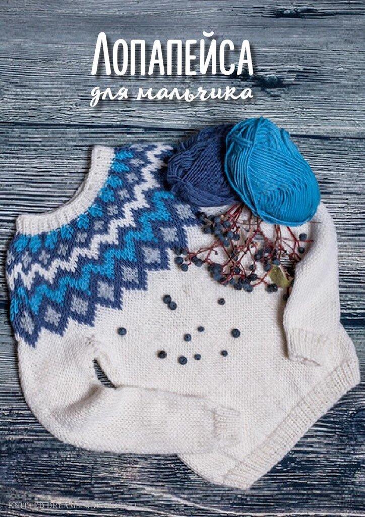 Knitted Dreams Winter 2016_192.jpg