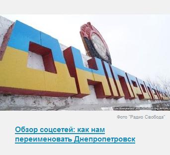 20160427_12-17-Дерусификация и декоммунизация Украины – первый год, полет корявый-pic9-Днепропетровск