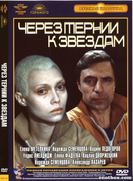 Через тернии к звездам (Полная версия) (1980/DVDRip) AVC