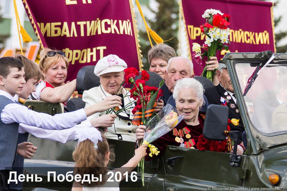День Победы 9 мая 2016 года в Саранске