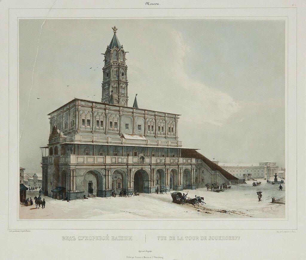 460909 Сухарева башня Литография Жана-Батиста Арну по рисунку И.Е. Вивьена кон. 1840-х.jpg