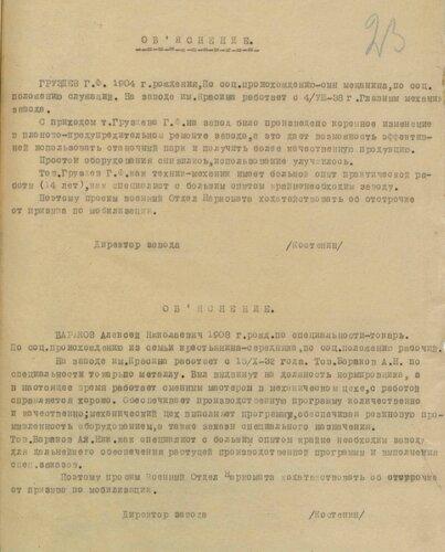 ГАКО, ф. Р-837, оп. 3, д. 44, л. 23.