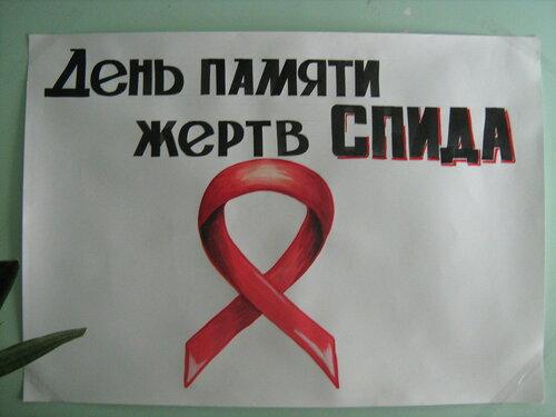 В Гагаузии 15 мая пройдут акции в память жертв СПИДа