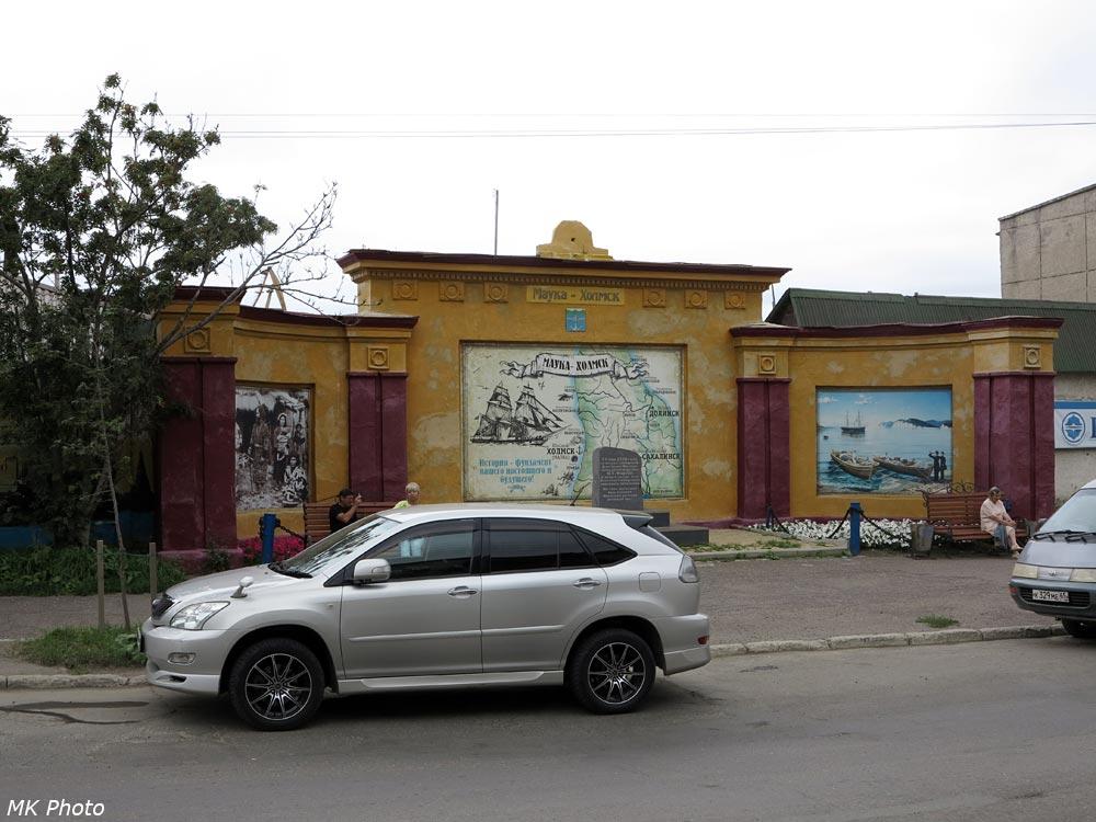 Маука - Холмск