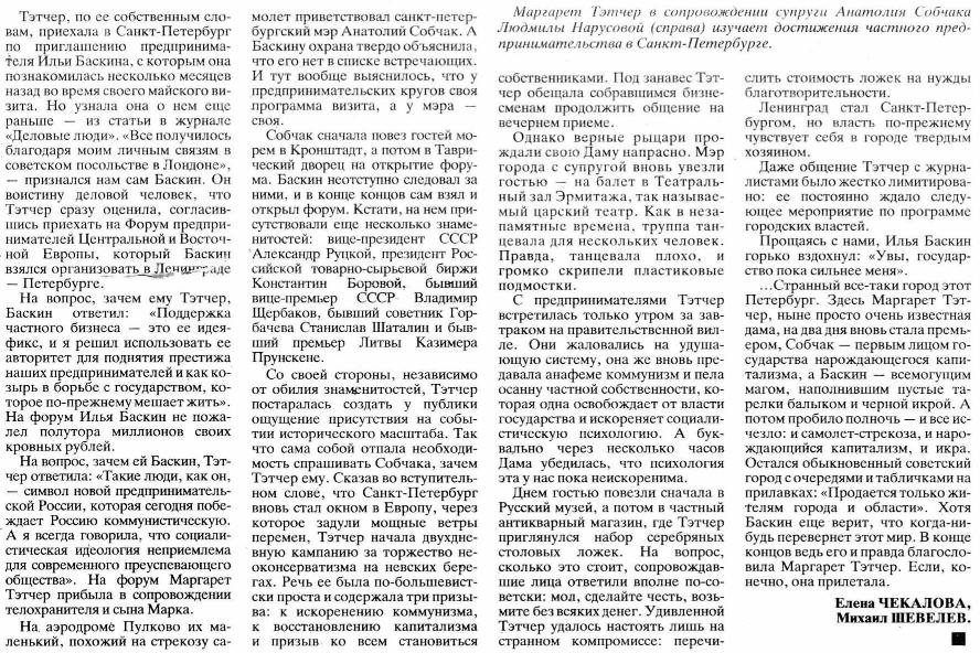 Московские Новости-1991-11-03-С10-Визит дамы-2