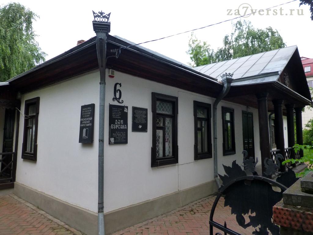 Краснодар, Дом Бурсака
