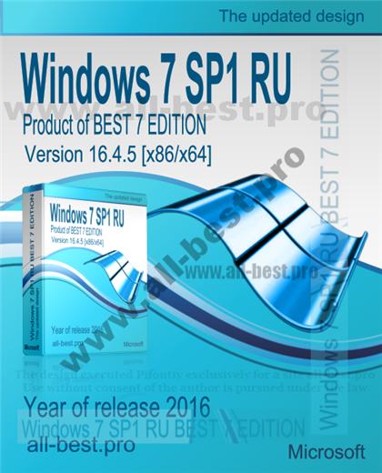 Windows 7 SP1 RU BEST 7 Edition Release 16.4.5 [x86/x64]