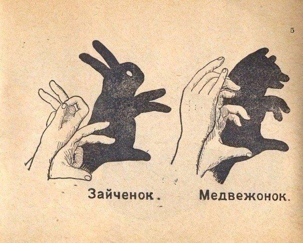 Игры из старой советской книги «Тени», 1942 года (10 фото)