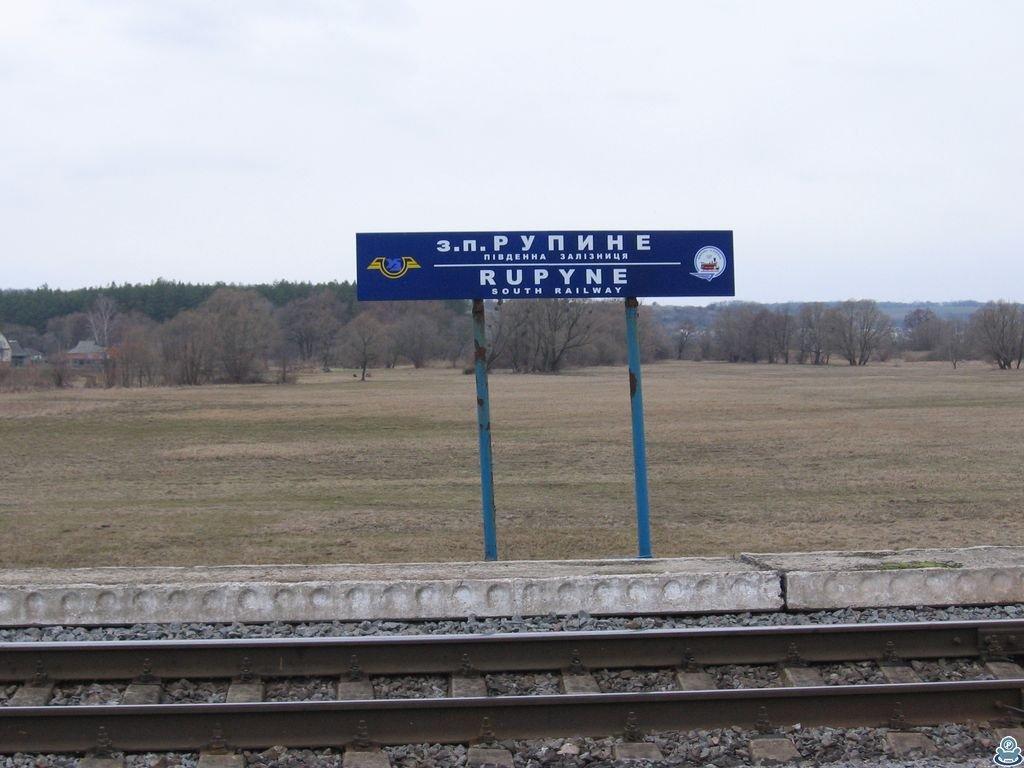 Станция Рупино