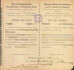 Русско-скандинавский коммерческий банк 1919 год.