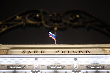 СМИ узнали орасформировании сводного финансового департаментаЦБ