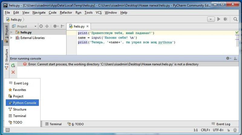 Изучаем Python. №15. Переход на python 3. Установка языка и выбор IDE. Полноценная среда разработки.