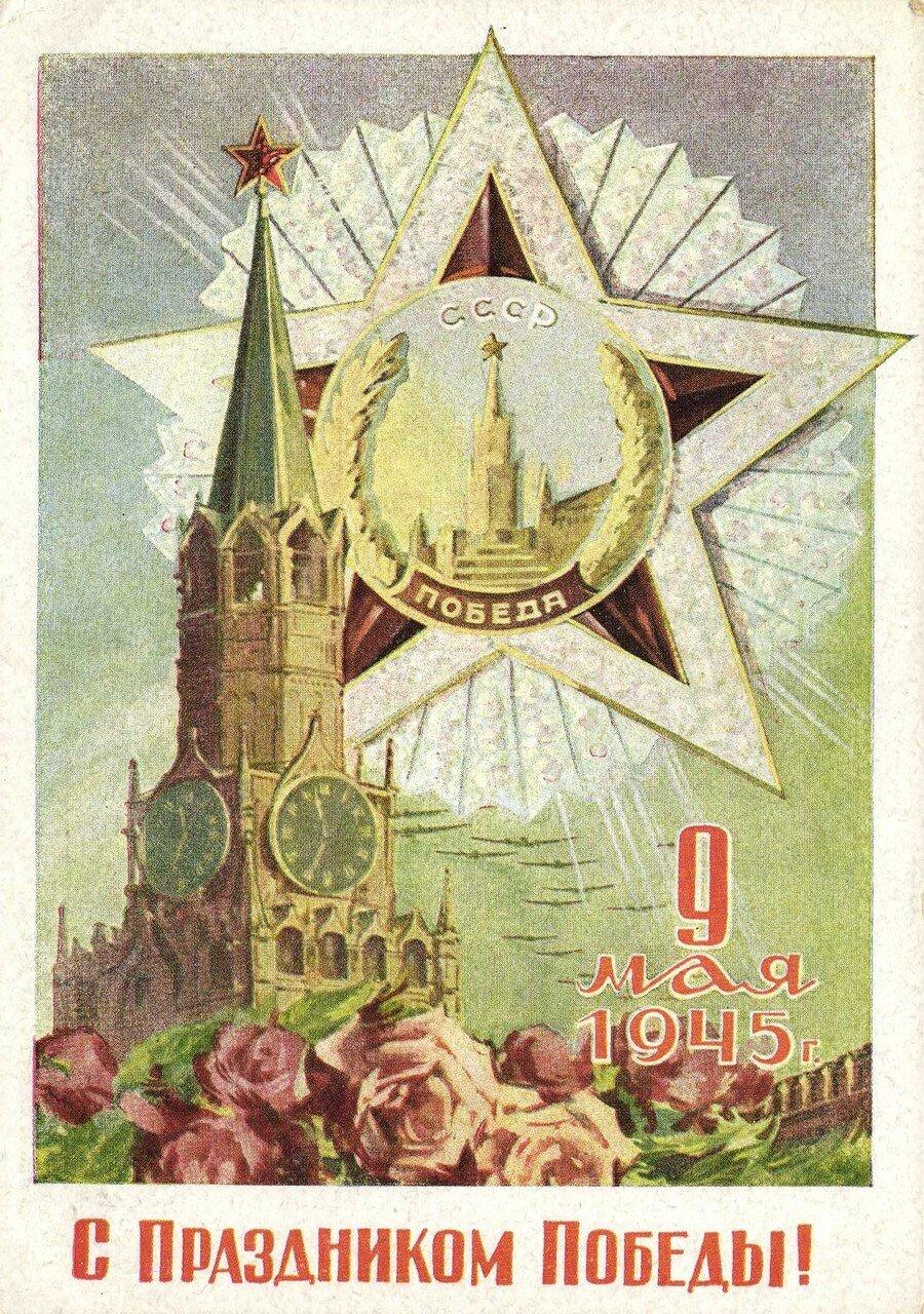 День победы открытки ссср послевоенные