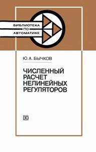 Серия: Библиотека по автоматике - Страница 27 0_157eea_e5d4e702_orig