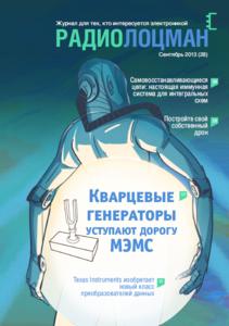 Журнал: РадиоЛоцман - Страница 2 0_13d467_a2616a57_M