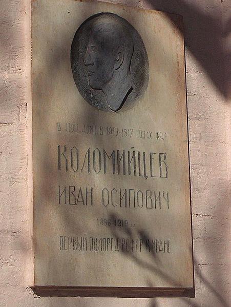 Мемориальная доска на доме № 29 по ул. Ленина в Сальске, где жил Иван Осипович Коломийцев.