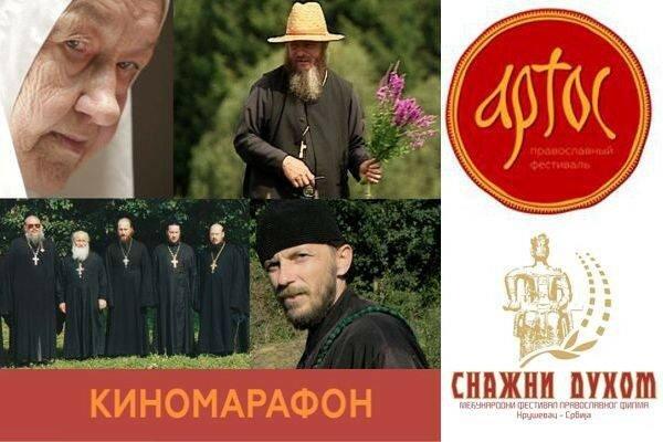 Кино, Москва, православный фестиваль, Артос