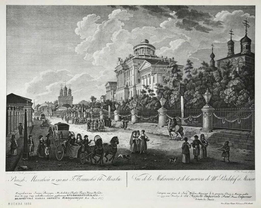 452898 Вид Моховой и дома Пашкова в Москве 1798 Ж. Делабарт.jpg