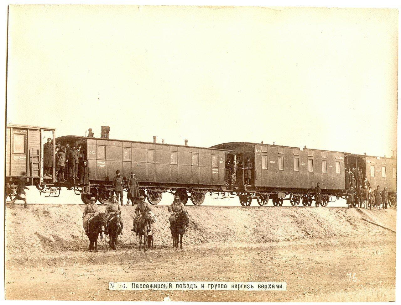 76. Пассажирский поезд и группа киргиз верхом