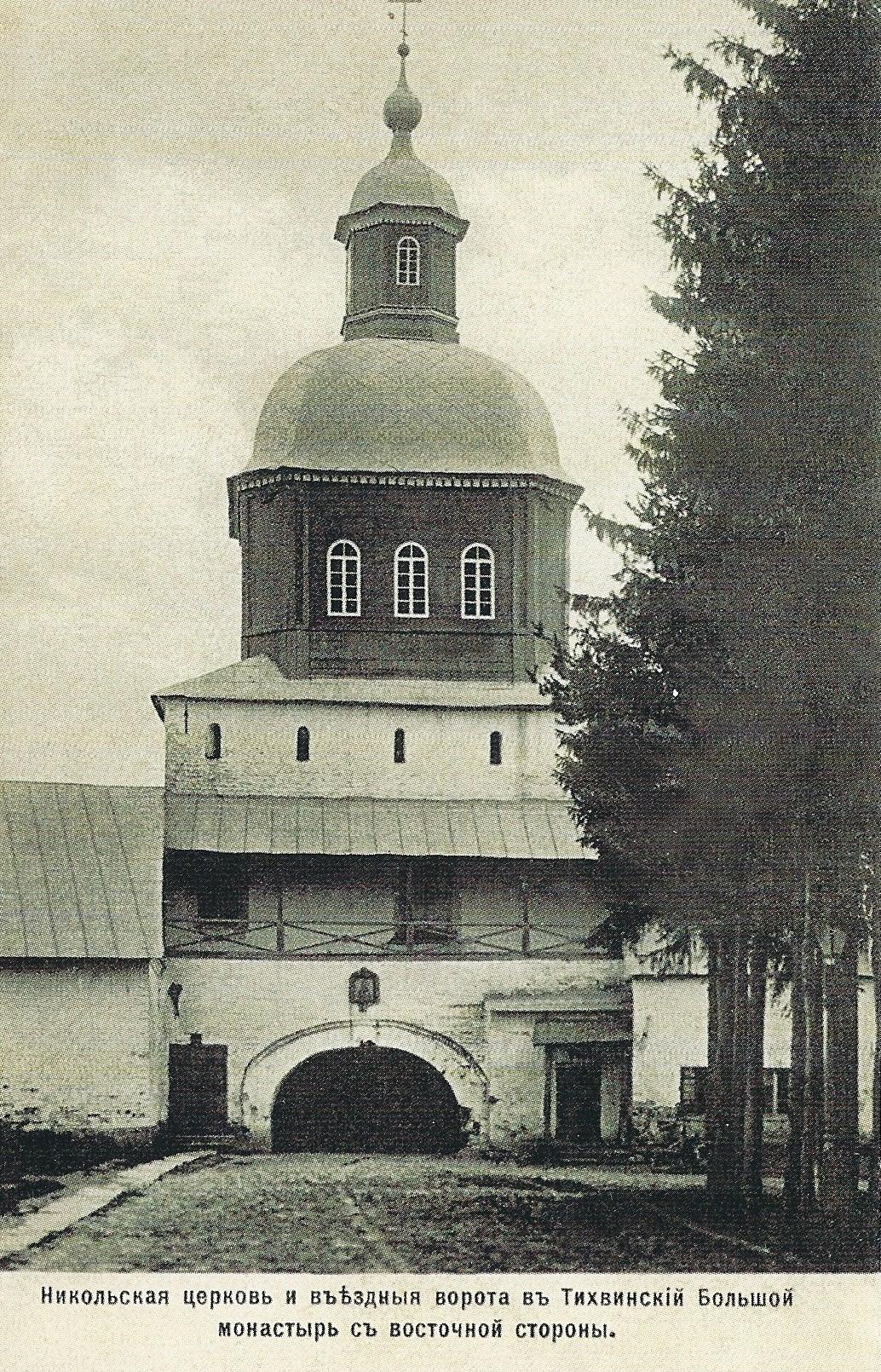 Никольская церковь и въездные ворота в монастырь с восточной стороны
