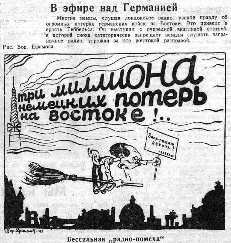 пропаганда Геббельса, идеология фашизма, как русские немцев били, потери немцев на Восточном фронте