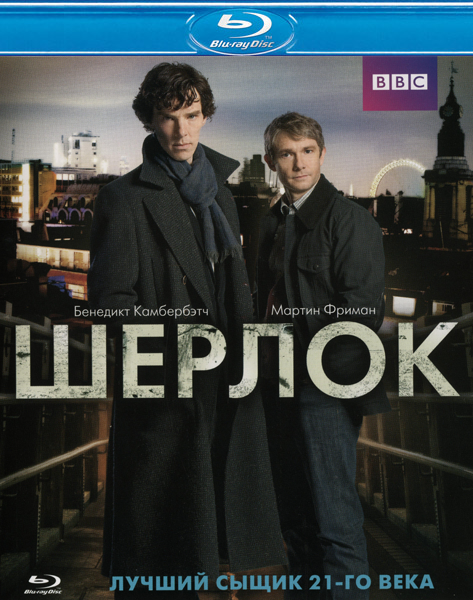 Шерлок (1-3 сезон: 1-9 серии из 9) / Sherlock / 2010-2014 / ДБ (Первый канал) / BDRip (1080p)