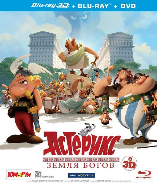 Астерикс: Земля Богов / Asterix: Le domaine des dieux (2014) BD-Remux + BDRip 1080p [2D,3D] + 720p + HDRip + WEB-DL 1080p/720p + WEB-DLRip