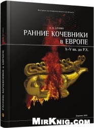 Книга Ранние кочевники в Европе (X – V вв. до Р.Х.)
