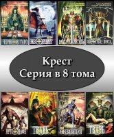 Книга Крест. Серия в 8 томах (2004 – 2005) FB2, RTF, PDF fb2, rtf, pdf 51,1Мб