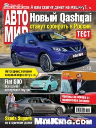 Журнал Автомир №14 2014 Россия