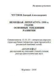 Книга Немецкая литература 1990-х годов: основные тенденции развития