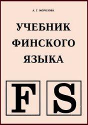 Книга Учебник финского языка
