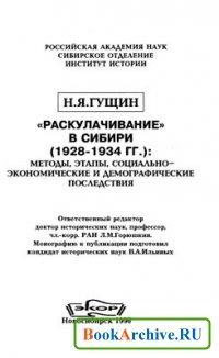 Книга Раскулачивание в Сибири (1928-1934 гг.): методы, этапы, социально-экономические и демографические последствия