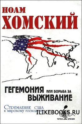 Книга Хомский Н. - Гегемония или борьба за выживание: стремление США к мировому господству