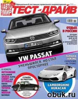 Журнал Автомир. Тест-драйв №16 (июль 2014)