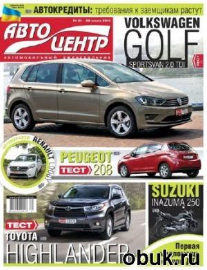 Журнал Автоцентр №31 (июль 2014)