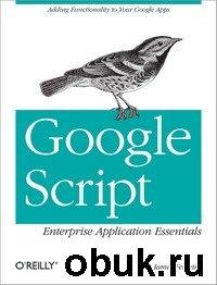Книга James Ferreira - Google Script: Enterprise Application Essentials
