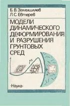 Книга Модели динамического деформирования и разрушения грунтовых сред