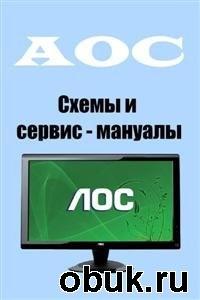 Книга LCD мониторы AOC. Схемы и сервис - мануалы