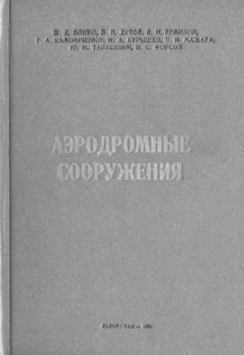 Книга Аэродромные сооружения