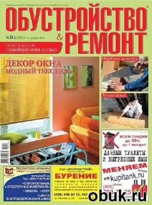 Книга Обустройство & ремонт №51 (декабрь 2012)