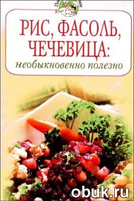Книга Рис, фасоль, чечевица. Необыкновенно полезно