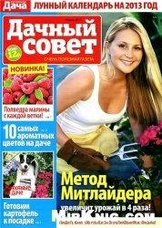Журнал Моя прекрасная дача. Спецвыпуск №4-C 2013. Дачный совет