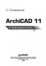 Книга ArchiCAD 11. Учебный курс