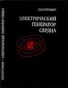Книга Электрический генератор сердца
